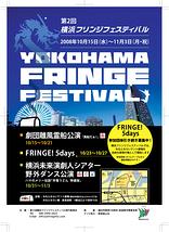 第2回横浜フリンジフェスティバル