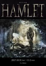音楽劇 ハムレット