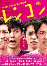 Team Unsui vol.1「レンコン」