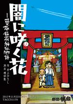 闇に咲く花-愛嬌稲荷神社物語