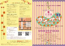 カシューナッツ#3 12帖演劇祭【前半】
