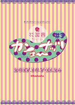 カシューナッツ#3 12帖演劇祭【後半】