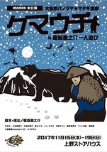 大自然パノラマ◎マタギ演劇『クマウチ』
