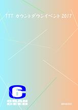 【完売】土屋兼久&藤堂瞬+竹石悟朗 2017年カウントダウンライブ