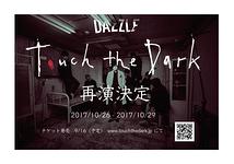 Touch the Dark(タッチ・ザ・ダーク)【再演】