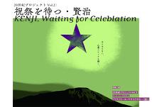20世紀プロジェクトVol.2: 祝祭を待つ・賢治