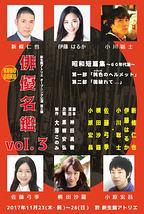 俳優名鑑vol.3