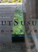 『UTSUSU』 移-映-写 三人展