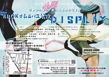 オムニバス公演『DISPLAY』