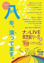 ナ・LIVE 2017 草芝居リーグ