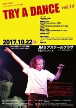 TRY A DANCE vol.14