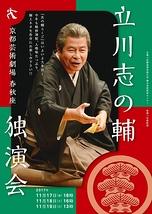 立川志の輔 独演会