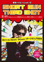 SHORT GUN THIRD SHOT