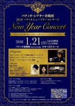 2018パティオニューイヤーコンサート