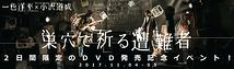 一色洋平×小沢道成『巣穴で祈る遭難者』DVD発売記念イベント