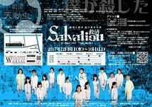 Salvation-救済-
