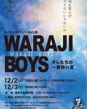 「WARAJI BOYS」 ~オレたちの一番熱い夏~
