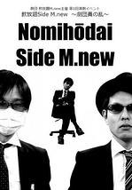飲放題Side M.new~劇団員の乱~