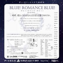 ブルー!ロマンス・ブルー!