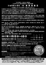 ショウテン★ガイ VS 暗黒流通王