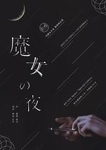 「魔女の夜」(作・蓬莱 竜太)