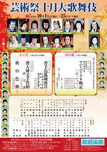 芸術祭十月大歌舞伎
