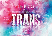 「TRANS -トランス-」