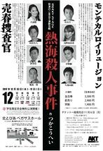 熱海殺人事件 『売春捜査官』/『モンテカルロイリュージョン』