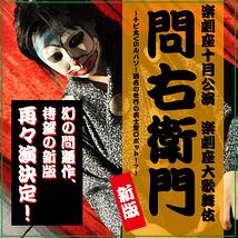 新・問右衛門 〜チビ太VSルパソ!!過去の世界の武士型ロボット!?〜
