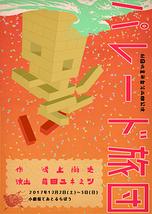 パレード旅団【劇団遊星舞台】