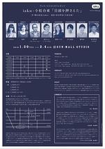 iaku+小松台東「目頭を押さえた」