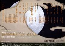 二世花柳壽輔による「花柳舞踊研究会」名作集—昭和の創作舞踊—