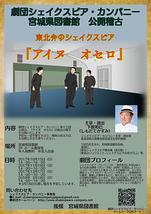 宮城県図書館 公開稽古 『アイヌ オセロ』