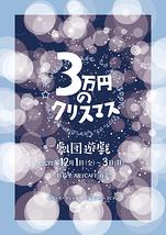 3万円のクリスマス