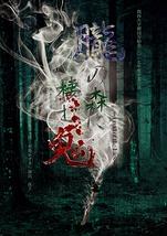 朧の森に棲む鬼