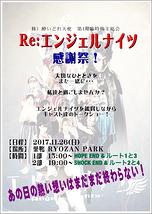 Re:エンジェルナイツ 感謝祭