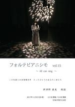 フォルテピアニシモ vol.15 ~ All can sing ~