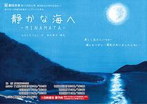 静かな海へ-MINAMATA-