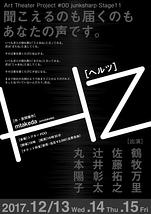junksharp Stage11『Hz-聞こえるのも届くのもあなたの声です。』