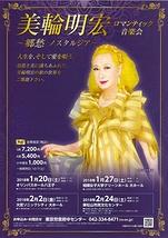 美輪明宏 ロマンティック音楽会 ~郷愁 ノスタルジア~