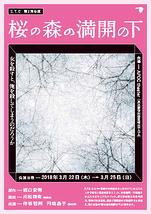 桜の森の満開の下