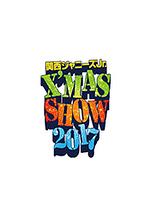 関西ジャニーズJr.「X'mas SHOW 2017」