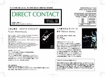 DIRECT CONTACT Vol.2