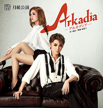 Arkadia -アルカディア-