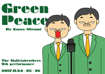 Green Peace -グリーンピース-