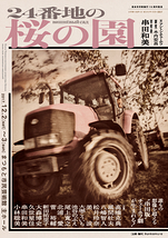 24番地の桜の園