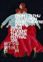 第3回全国学生演劇祭