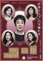 「仕事クラブ」の女優たち