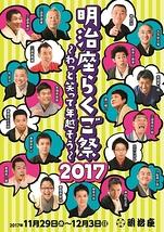 明治座 らくご祭 2017