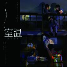 室温 ~夜の音楽~